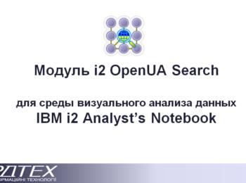 Відеоуроки i2 OpenUA Search
