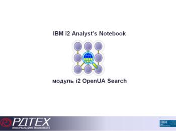 """Запрошення на вебінар  """"IBM i2 ANB для фінансового моніторингу"""""""